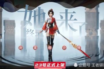 王者荣耀S25新英雄赵怀真亮相7月两款史诗来袭获取方式一览