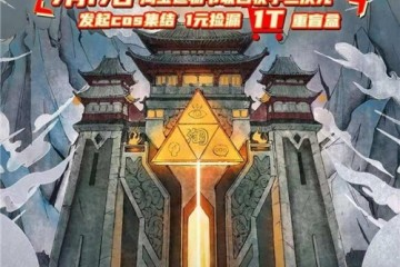 快手x淘宝造物节发起「次元集结日」活动,撬动二次元商业价值
