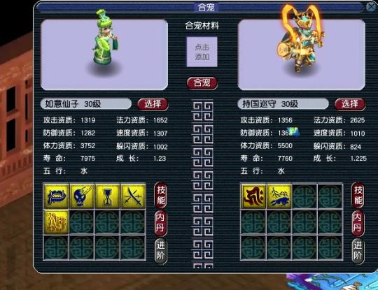 梦幻西游5技能如意仙子加2技能持国巡守可以合出什么